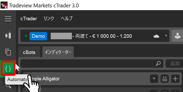 cTrader中括弧アイコン