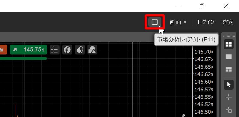 cTrader画面レイアウト変更