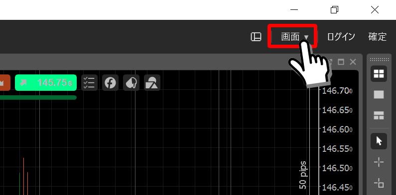 cTrader画面上のメニュー