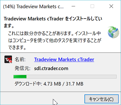 cTraderインストール画面