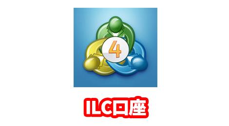 ILC口座