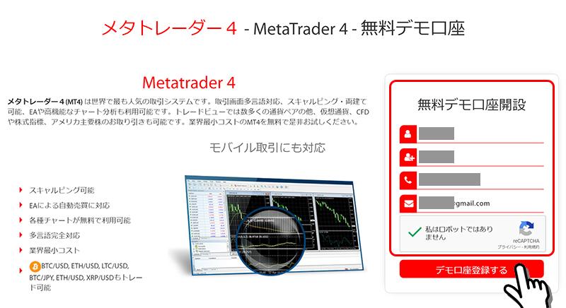 Tradeview デモ口座開設方法