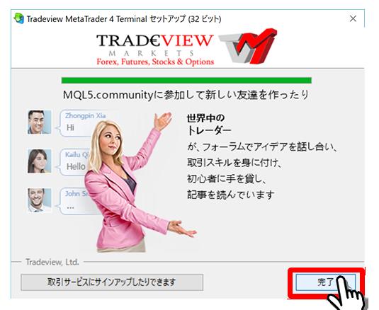MT4インストール画面