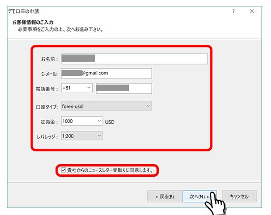 MT4デモ口座申請画面