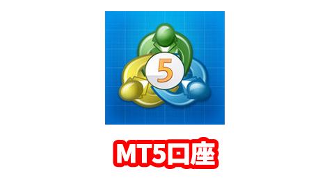 MT5口座