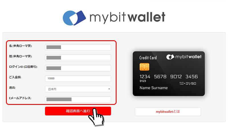 bitwallet入金方法