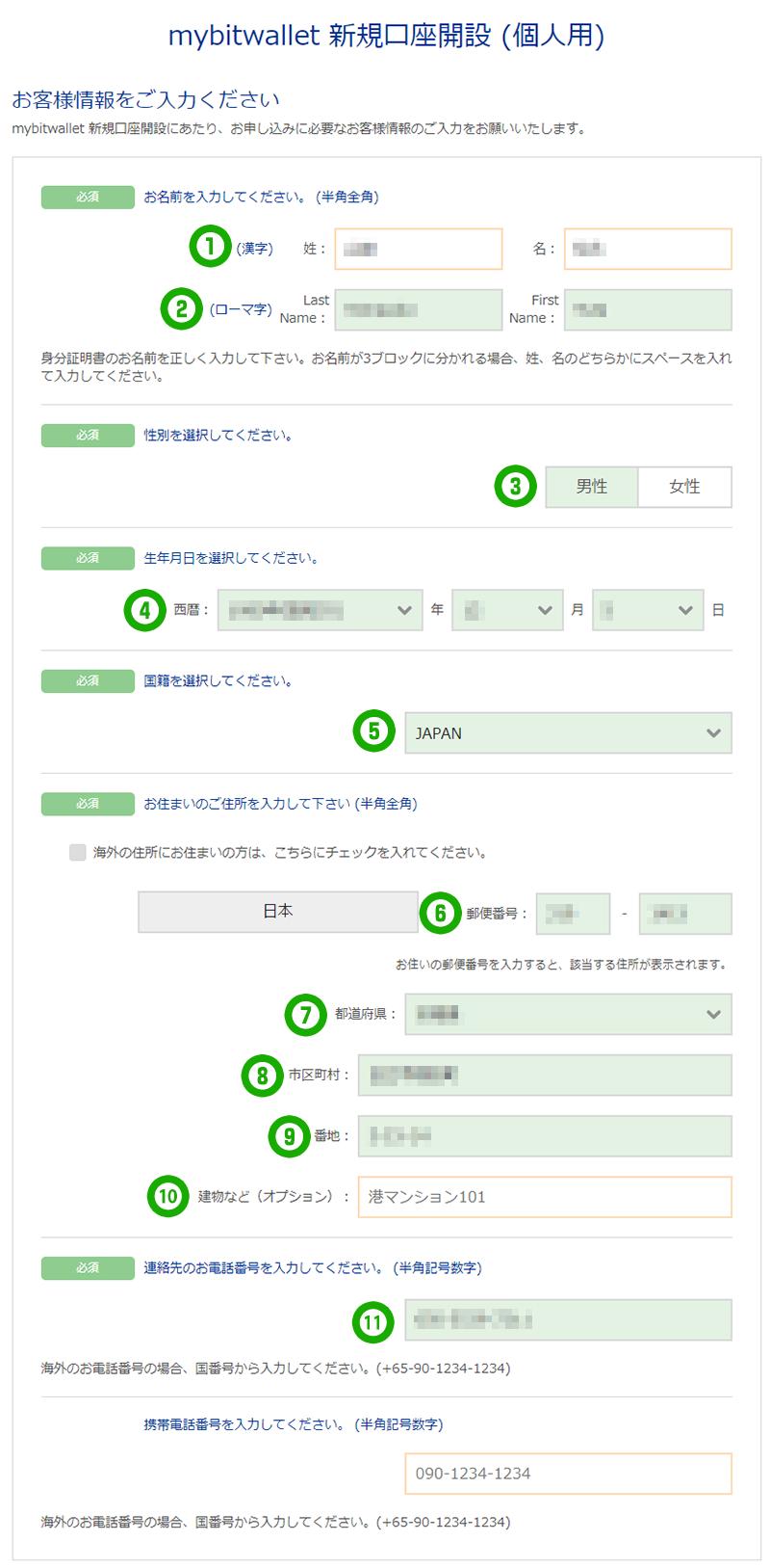 bitwallet登録方法