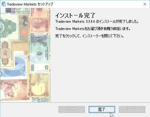 Currenexインストール画面