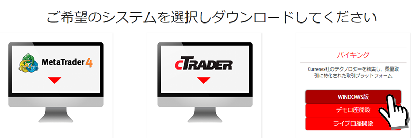 Currenexダウンロード画面
