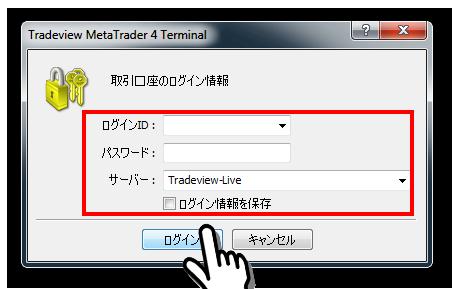 MT4ログイン画面