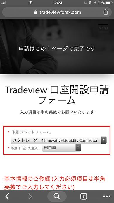Tradeview口座開設フォーム