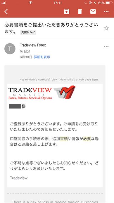 トレードビュー口座開設確認メール