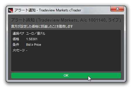 cTraderアラート通知画面