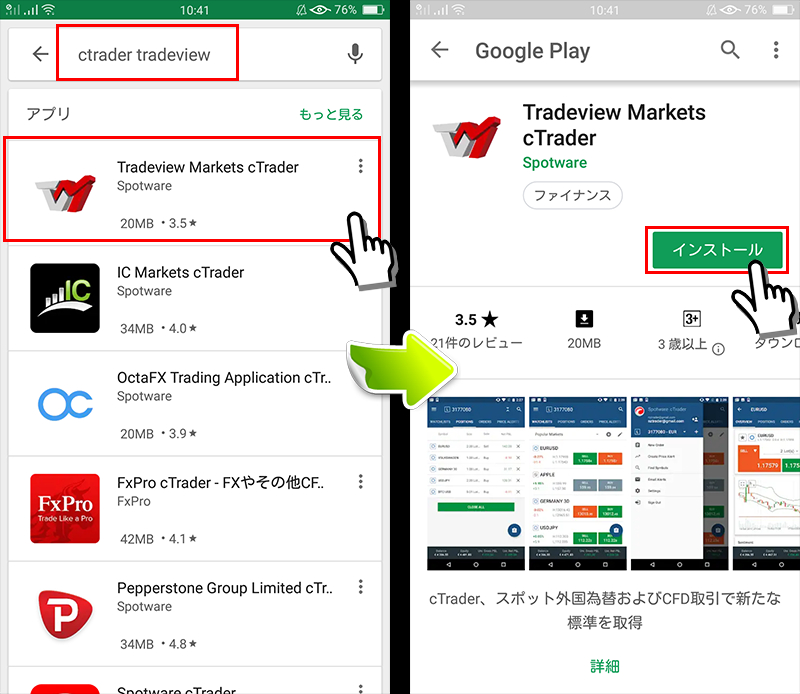 Android用cTrader