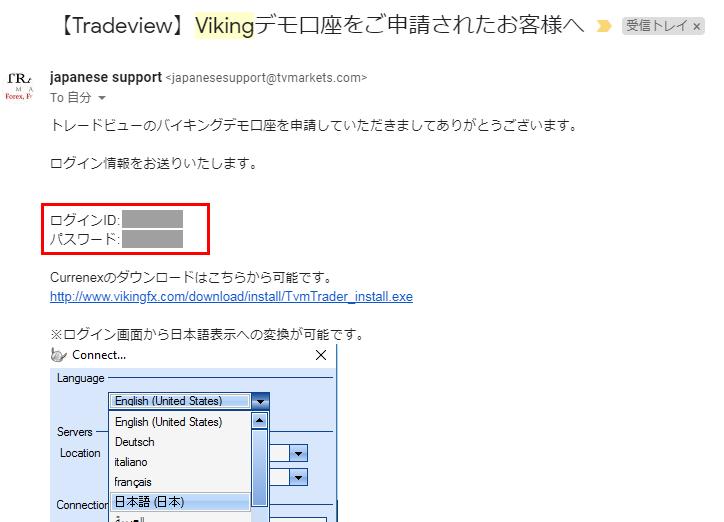 Vikingログイン情報