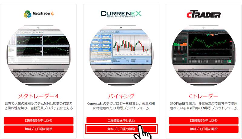 CURRENEXデモ口座申請